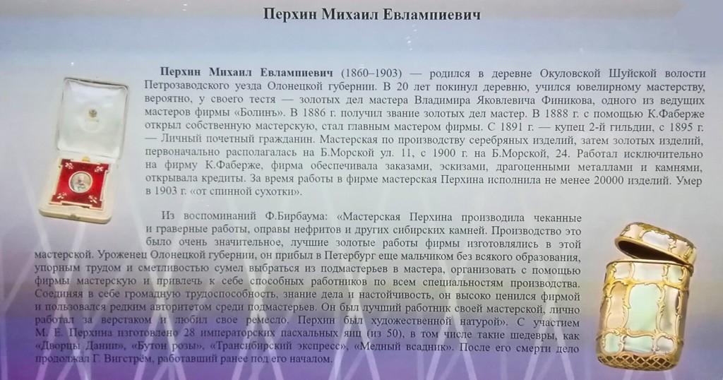 Pershin Mikhail Evlampievich